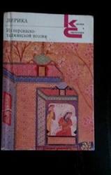 Из персидско-таджикской поэзии Лирика