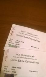 Билеты на концерт Океан Эльзы 18.06.16 Киев (900 грн- два билета)