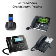 Grandstream и Yealink - ip телефоны,  шлюзы,  атс