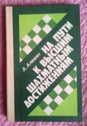 На пути к высшим шахматным достижениям. Александр Алёхин.
