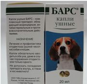 Барс ушные капли (АВЗ) 20мл.29грн