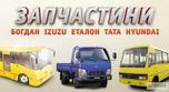 Продажа, ремонт, СТО, разборка автобусов и запчастей Богдан, ISUZU.