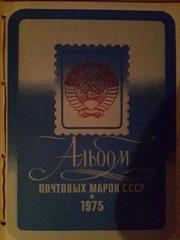 Продам колекцію марок СССР 1964-1991р