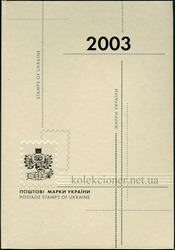 книга почтових марок України 2003 р. (65 марок)