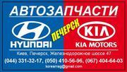Авто запчасти Kia Motors