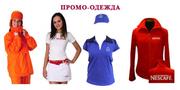 Пошив под заказ корпоративной одежды