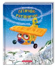 Літачок-рятівничок, укр.мова и англ.мова А-БА-БА-ГА-ЛА-МА-ГА