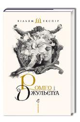 Ромео і Джульєтта,  Ромео и Джульетта,  А-БА-БА-ГА-ЛА-МА-ГА