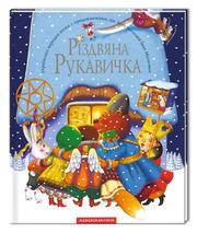 Різдвяна рукавичка,  І. Малкович. А-БА-БА-ГА-ЛА-МА-ГА