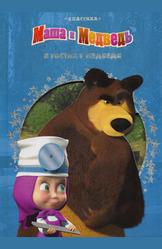 Маша и Медведь. В гостях у Медведя. Классика