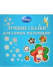 Лучшие сказки для самых маленьких,  Лучшие сказки о Маше и Медведе