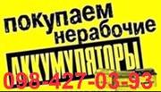 Куплю Аккумуляторы б/у Киев.098-427-03-93 Сдать Дорого б/у Аккумулятор