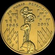 1 гривна  - 70 лет победы  2015 год - коллекционная юбилейная монета