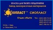 Изготовление грунтовки АК100 жидкий цинк;  продажа грунта АК-100їгрунт