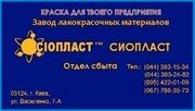 Изготовление грунт-эмали АК125 ОЦМ;  продажа грунт-эмали АК-125 ОЦМїэма