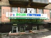 Магазин водные системы - Киев