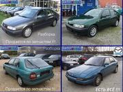 Разборка Mazda 323F ( BG ) 1.6i,  мех,  х/б,  93 г. Киев   (авторазборка,