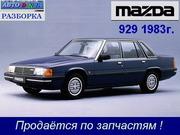 Разборка Mazda 929 ( HB ) 2.0 (FE),  карб.,  мех,  сед.,  83 г.   Киев