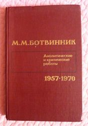 Ботвинник. Аналитические и критические работы. 1957-1970