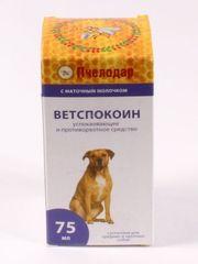 Ветспокоин ( суспензия для средних и крупных собак ) 75 мл.