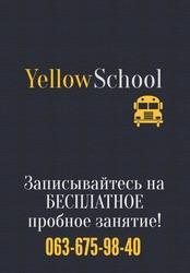 Школа английского языка Yellow School Киев