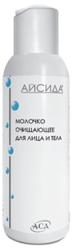 Айсида.Молочко очищающее для лица и тела (150 мл)