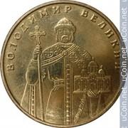 1 гривна монета Владимир Великий  2012 г.