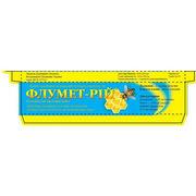 Флумет-рий 10 полосок(аналог байварола)флуметрин-3.85мг.