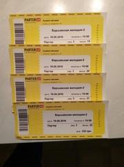 Билеты в театр Варшавская мелодия-2 партер 3 ряд
