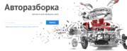 Разборка Skoda (Шкода),  продажа запчастей к Skoda (Шкода)