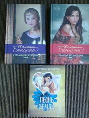 Историко-приключенческие любовные романы