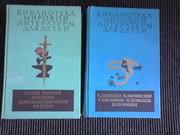 Классики советской и мировой литературы