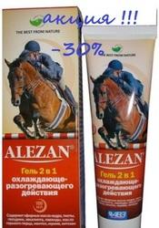 Алезан 2 в 1(100мл),  гель охлаждающе-разогревающий,  туба (Агроветзащит