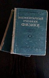 Элементарный учебник физики  под редакцией академика Г.С.Ландсберга