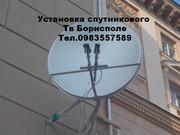 Установка спутниковой антенны в Борисполе