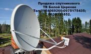 Продажа спутниковой антенны в Белой Церкове