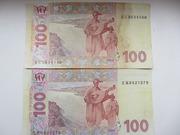 Продам 100 грн 2005 года с фабричным браком