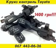 Круиз контроль Toyota – 1400 грн