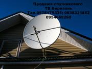 Продажа спутниковой антенны в Березань