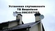 Установка,  настройка спутниковой антенны Вишнёвое.