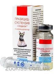 ПРАЗИЦИД-СУСПЕНЗИЯ СЛАДКАЯ для щенков мелких пород 6 мл.