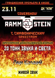 Билеты RAMMSTEIN с симфоническим оркестром в Киеве Раммштайн продам