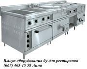 Реализация оборудования для заведений общественного питания