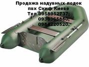 Продажа надувных лодок пвх Скиф в Киеве