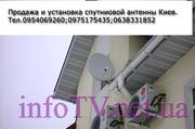 Продажа спутниковой антенны Киев: Бесплатная доставка  комплекта.