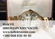 Коллекционер - выкуп швейцарских часов