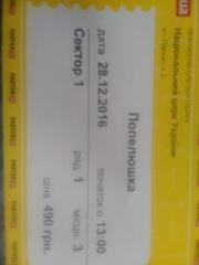 Два билета по цене одного!