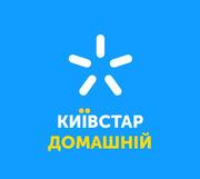 Киевстар  Домашний Интернет
