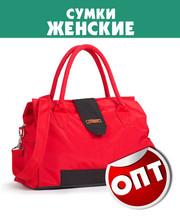 Сумки оптом (7 км Одесса) купить через интернет-магазин