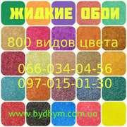 Рідкі шпалери,  понад 800 зразків кольору.